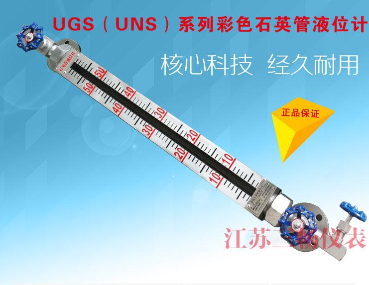 UGS(UNS)彩色石英管液位计
