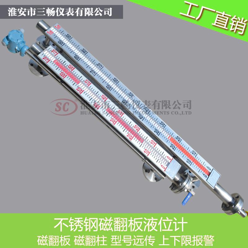 UHC-517C不锈钢磁翻板液位计